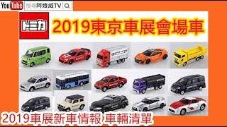 2019 TOMICA 新車情報 東京車展 贊助商相關活動會場車 The 46th Tokyo Motor Show 2019【解析玩具】 [阿娘威TV]