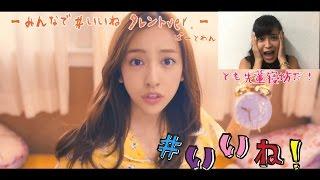 板野友美 9thシングル『#いいね』5/17発売! 『#いいね』の曲に合わせ...