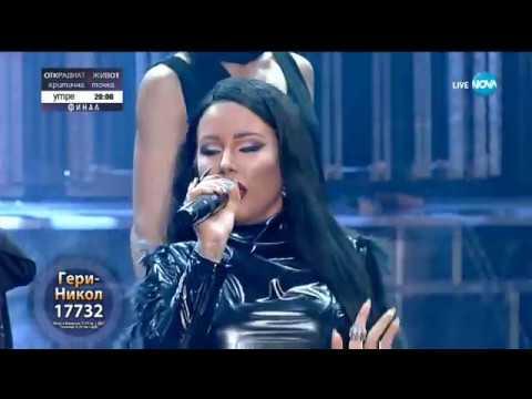 Гери-Никол като Rihanna -...