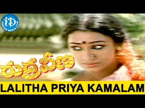 Rudraveena Movie || Lalitha Priya Kamalam Video Song || Chiranjeevi, Shobana