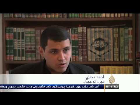 شكوى ذوي معتقلي التيار السلفي الجهادي بالأردن