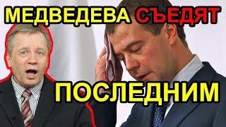 МЕДВЕДЕВА НАЗНАЧАТ КОЗЛОМ ОТПУЩЕНИЯ / Аарне Веедла