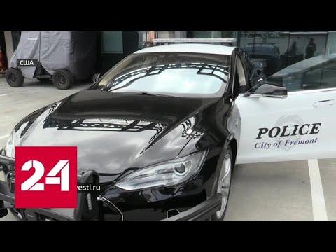 Технологии против преступности: Теsla подвела американского полицейского - Россия 24