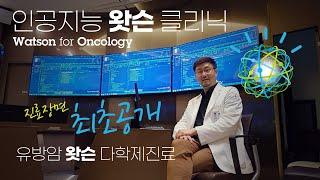 [BR.02] 인공지능 왓슨 클리닉 | 유방암 다학제진…