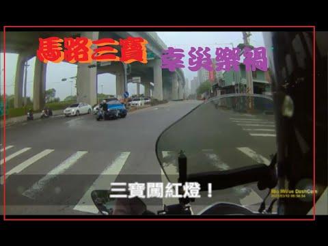 馬路三寶 幸災樂禍的畫面(0505)