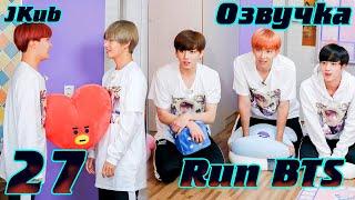 Run BTS - EP.27 Первый MT часть 1  JKub озвучка BTS в HD