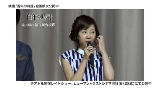 女優・木南晴夏が長編初主演となる映画「百年の時計」。 上演延長が決定...