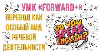 Перевод как особый вид речевой деятельности в УМК «FORWARD+»