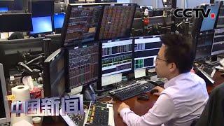 [中国新闻] 银保监会:香港的国际金融中心地位不会削弱和动摇 | CCTV中文国际