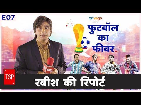 TSP's Rabish Ki Report   Football ka Fever