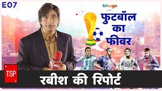 TSP's Rabish Ki Report E07 | Football ka Fever