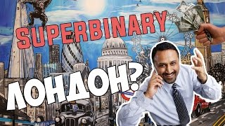 Superbinary. Лондон это Украина.