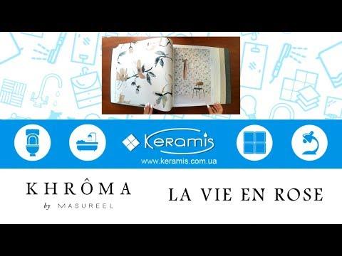 «Жизнь в розовом цвете» с обоями Khroma La Vie En Rose