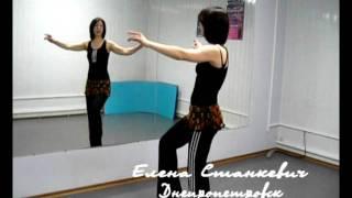 """Восточные танцы - Урок 2 - """"Ключ"""""""