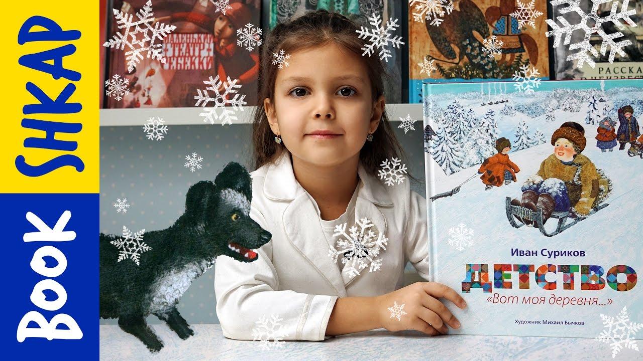 Суриков, стихотворение Детство, зима, читает Дария Скоморощенко