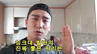 [0987] 싱크대 수도발판의 진짜 좋은 위치!!!