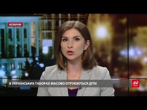 Випуск новин за 19:00: Сильний дощ у Чернігові