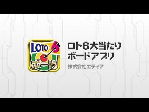 ロト6 予想鑑定