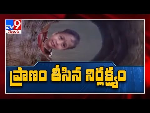 Three Year Old Who Fell Into Bore Well In Medak Dies - TV9