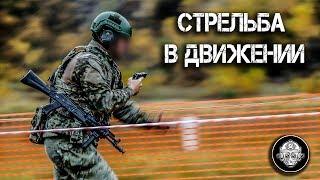 Стрельба в движении. Как передвигаться в бою. Показывает инструктор ЦСП Витязь.