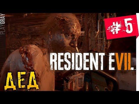 Resident Evil 7: Biohazard ☂ Прохождение на ПК #5 ДЕД ЗАДОЛБАЛ (VO-550)