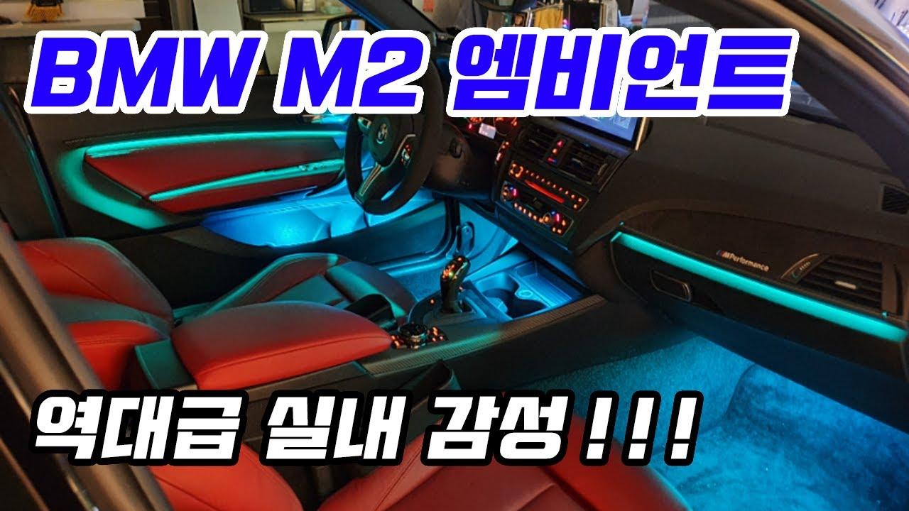 BMW M2 엠비언트 2시리즈 비노출 수제몰딩 실내무드등 튜닝