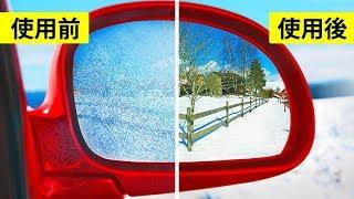 雪国の人必見!寒い冬にクルマを守るための11の簡単テク