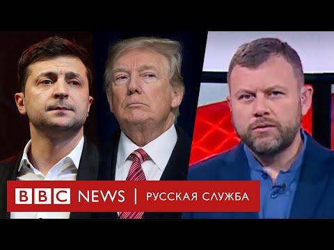 Скандальный звонок: о чем Трамп говорил с Зеленским | Новости