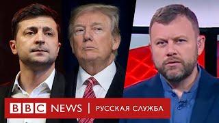 Зачем Трамп говорил с Зеленским | Новости
