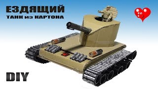 How To Make  Amazing Cardboard Tank DIY