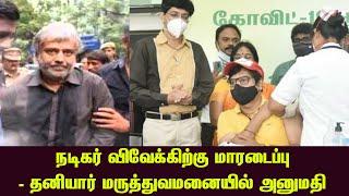 நடிகர் விவேக்கிற்கு மாரடைப்பு – தனியார் மருத்துவமனையில் அனுமதி | Vivek Hear Attack | Britain Tamil