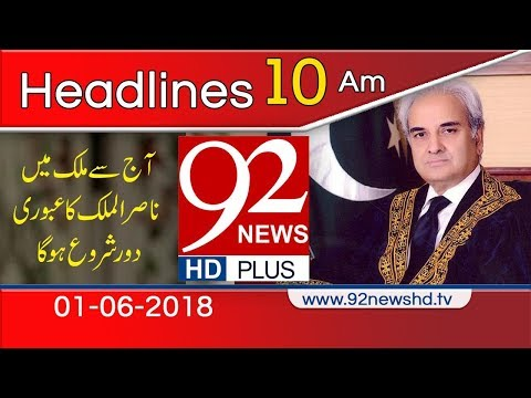 Pakistan News Today  | News Headlines | 10:00 AM | 1 June 2018 | 92NewsHD