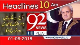 News Headlines   10:00 AM   1 June 2018   92NewsHD
