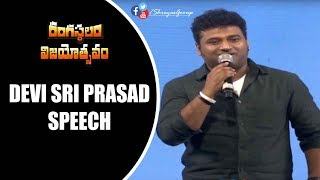 Devi Sri Prasad Extraordinary Speech @Rangastha...