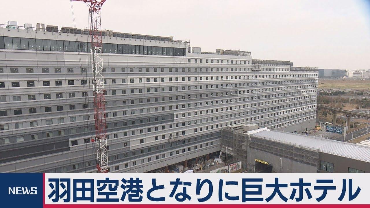 空港 ホテル 羽田