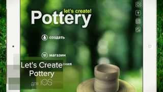 Обзор игры Let's Create Pottery для iOS. Гончарное дело