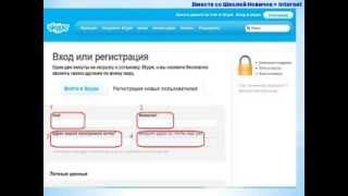 Как установить Skype Скайп (видеоурок)