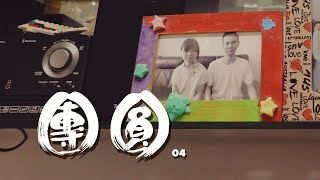 Publication Date: 2020-04-23 | Video Title: 團圓 Reunion | 第4集