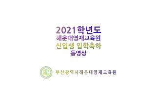 2021학년도 해운대영…