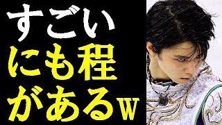 【羽生結弦】世界に誇れる『ニッポンの宝』ランキングで羽生結弦が堂々の1位!凄いメンバーを抑えての1位!「羽生すごいにも程があるw」#yuzuruhanyu thumbnail