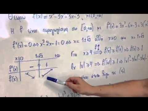 Απάντηση στο θέμα Β3 στα Μαθηματικά Θετικής & Τεχν. κατ. 2013