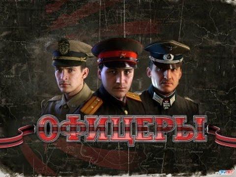 вступление игры офицеры