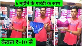मात्र 10rs se Ladies undergarments | Buy Ladies Undergarments From Manufacturer in Mumbai