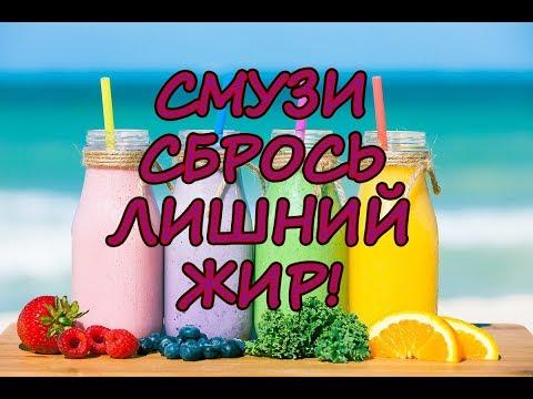 ДИЕТ-СМУЗИ СБРОСЬ ЛИШНИЙ ЖИР!
