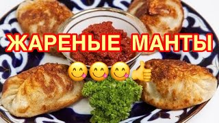 Жареные манты от Апашки | Восточные рецепты | Вкусняшки от узбеков