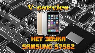 Нет звука Samsung S7562(В этом видео мы вместе с вами восстановим разъем на телефоне который отвечает за звук и разьем наушников..., 2015-11-03T18:42:52.000Z)