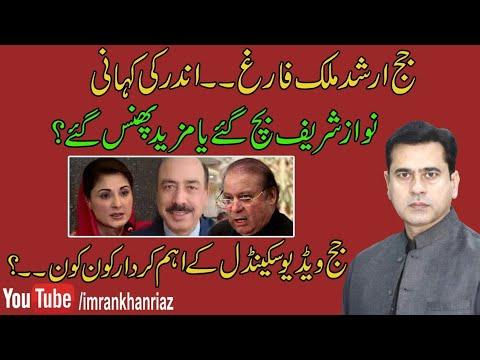 4 July 2020 Judge Arshad Malik video scandal and Nawaz Sharif case.