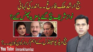 4 July 2020 Judge Arshad Malik video scandal and Nawaz Sharif case.