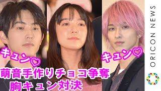 チャンネル登録:https://goo.gl/U4Waal 女優の上白石萌音、俳優の杉野...
