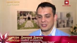 «Бренды Одессы» — Скоро Свадьба 28.04.15(, 2015-05-06T09:38:05.000Z)